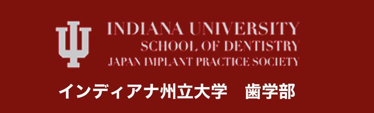 インディアナ州立大学 歯学部